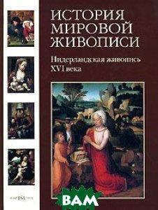 История мировой живописи. Нидерландская живопись XVI века  Васильева Наталья  купить