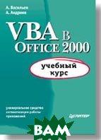 VBA в Office 2000: учебный курс  А. Васильев, А. Андреев купить