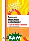 Оптимизация и минимизация налогообложения: готовые способы экономии. 2-е изд., доп. и перераб.  Суслова Ю.А. купить