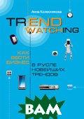 Trendwatching. Как вести бизнес в русле новейших трендов  Анна Колесникова купить