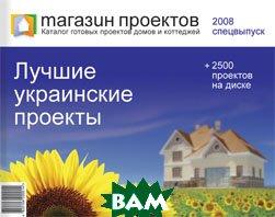 Магазин проектов. Каталог готовых проектов домов и коттеджей. 2008 спецвыпуск. Лучшие украинские проекты + 2500 проектов на диске   купить