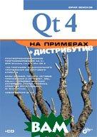 Qt 4 на примерах  Земсков Ю. купить