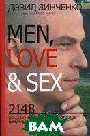 MEN, LOVE & SEX. 2148 откровенных вопросов и ответов о мужчинах  Зинченко Д. купить