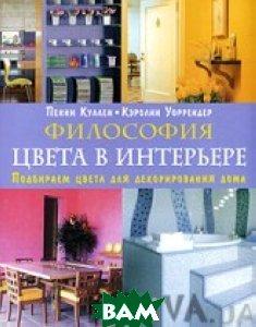 Философия цвета в интрерьере  Куллен П.,  Уоррендер К. купить