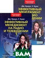 Эффективный менеджмент на радио и телевидении. В двух томах  Том 2/ Radio-Television-Cable Management  Дж. Браун, У. Куол / James Brown, Ward Quaal купить