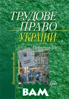 Трудове право України: Практикум. Навчальний посібник  За ред. П. Д. Пилипенка купить