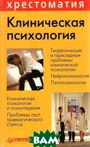 Клиническая психология  Н. В. Тарабрина купить