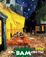 Календарь по месяцам `ИМПРЕССИОНИСТЫ` 2009   купить