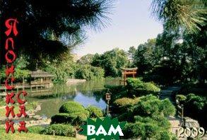 Календарь по месяцам `Японский сад` 2009   купить