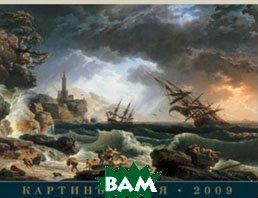 Календарь по месяцам `Картины моря` 2009   купить