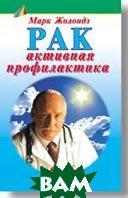 Рак: активная профилатика  М. Жолондз купить