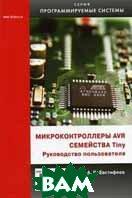 Микроконтроллеры AVR семейства Tiny  Евстифеев А.В. купить