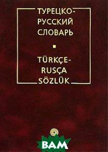 �������-������� ������� / Turkce-Rusca sozluk   ������