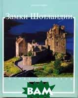Замки Шотландии  Гамбаро Кристина  купить