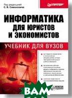 Информатика для юристов и экономистов  С. Симонович купить