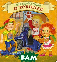 Моя первая книга о технике  Грозовский М., Дружинина М. купить