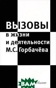 Вызовы в жизни и деятельности М.С. Горбачева   купить