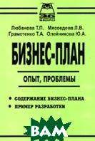 Бизнес-план Опыт, проблемы Учебно-практическое пособие  Любанова Т.П. и другие купить