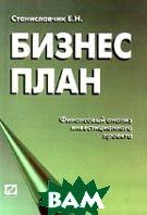 Бизнес-план: Финансовый анализ инвестиционного проекта  Станиславчик Е.Н. купить