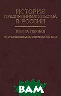 История предпринимательства в России. В 2-х книгах.  Сборник купить