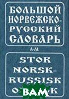 Большой норвежско-русский словарь: В 2 т.   Аракин В.Д. купить