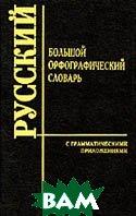 Большой орфографический словарь русского языка  Сборник купить