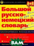 Большой русско-немецкий словарь. 20-е издание  Лейн К. купить