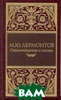 Стихотворения и поэмы (золотой обрез)  М. Ю. Лермонтов купить