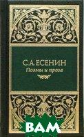 Поэмы и проза (золотой обрез)  С. А. Есенин купить