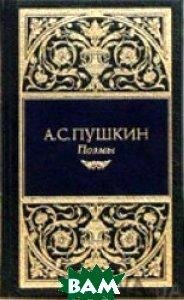 Поэмы (золотой обрез)  Пушкин А.С. купить