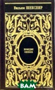 Комедия ошибок  (золотой обрез)  Вильям Шекспир  купить