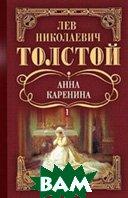 Анна Каренина. В двух томах. том 1,2  Лев Толстой купить