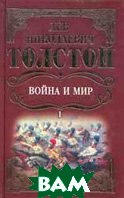 Война и мир. В 4-х томах  Лев Толстой купить