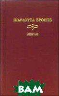 Шерли.  / Shirley.  В 2 томах (золотой обрез)  Шарлотта Бронте / Charlotte Brontë купить