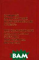 Большой англо-русский политехнический словарь. В 2 томах.   Сборник купить