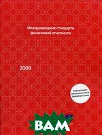 Международные стандарты финансовой отчетности 2009  Коллектив авторов купить