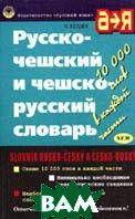 Русско-чешский и чешско-русский словарь  Бездек Я. купить