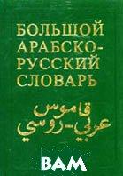 Большой арабско-русский словарь: В 2 т. Т.1, 2  Баранов Х.К. купить