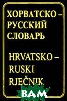 Хорватско-русский словарь (5500 слов)  Багдасаров А.Р. купить