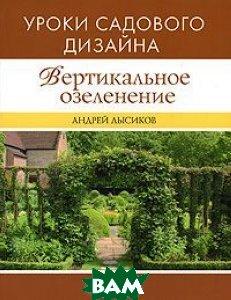 Вертикальное озеленение загородного дома и сада