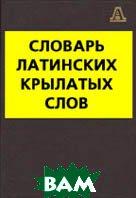 Словарь латинских крылатых слов: 2500 единиц  Бабичев Н.Т., Боровский Я.М. купить
