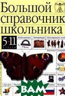 Большой справочник школьника. 5—11 классы   купить