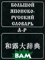 Большой японско-русский словарь. В 2 томах   Под редакцией Конрада Н.И. купить