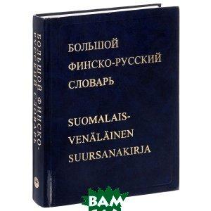 Большой финско-русский словарь  Вахрос И., Щербаков А. купить