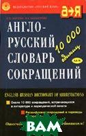 Англо-русский словарь сокращений  Волкова Н.О., Никанорова И.А. купить