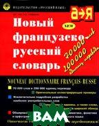 Новый французско-русский словарь  Гак В.Г., Ганшина К.А. купить