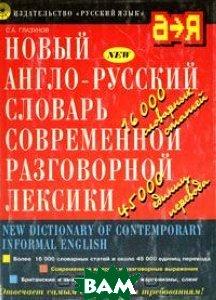 Новый англо-русский словарь современной разговорной лексики  Глазунов С.А. купить