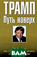 Путь наверх  / The Way to the Top 