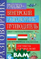 Русско-венгерский разговорник-путеводитель  Гуськова А.П. купить