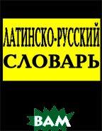 Латинско-русский словарь  Дворецкий И.Х. купить